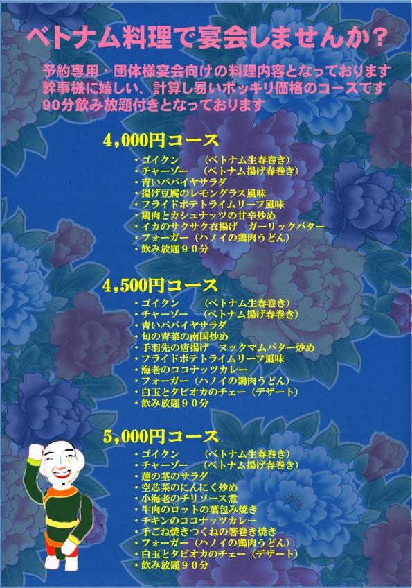 予約コース2014