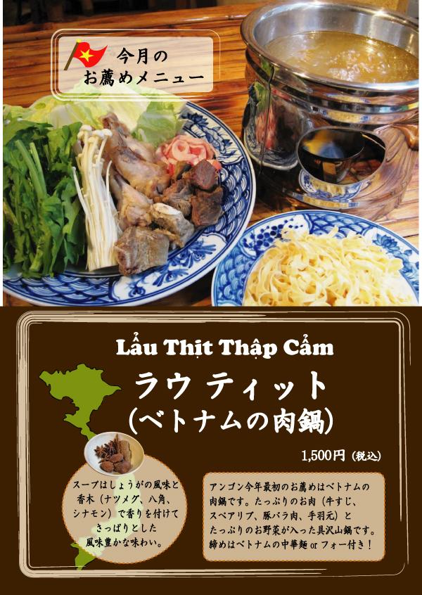 web1101月ベトナムの肉鍋