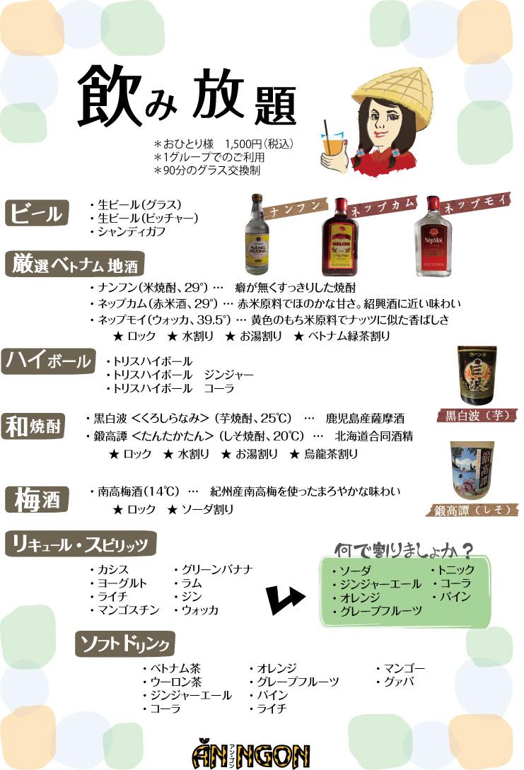 飲み放題メニューA52014