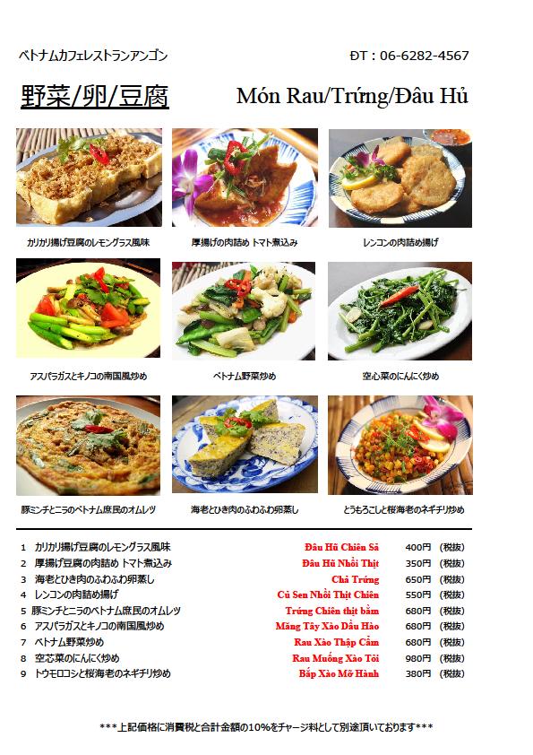 野菜卵豆腐