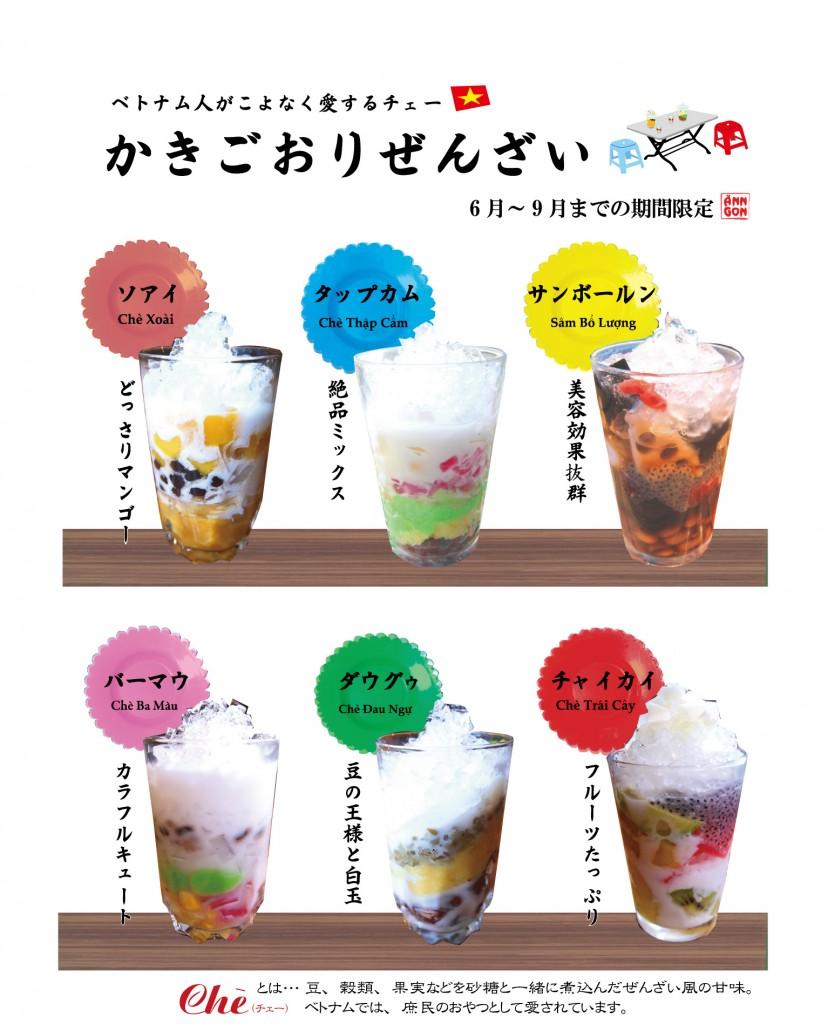 かきごおりCheA4メニューブック用2014店内用