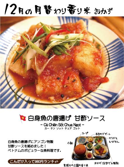12月白身魚の甘酢ソース