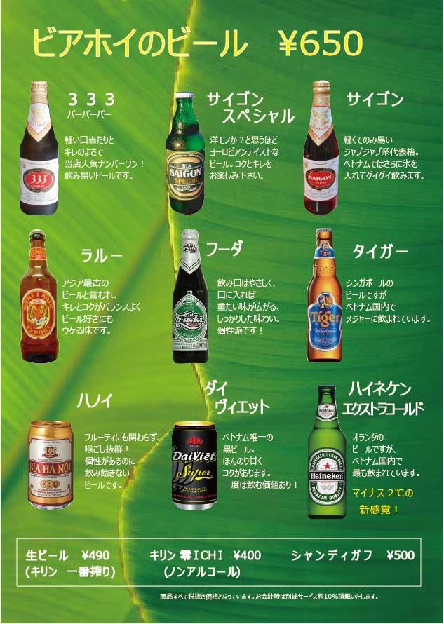 ビールWEB