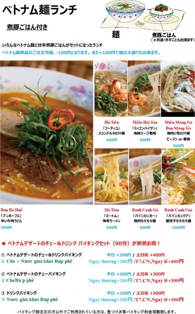 ランチ・麺