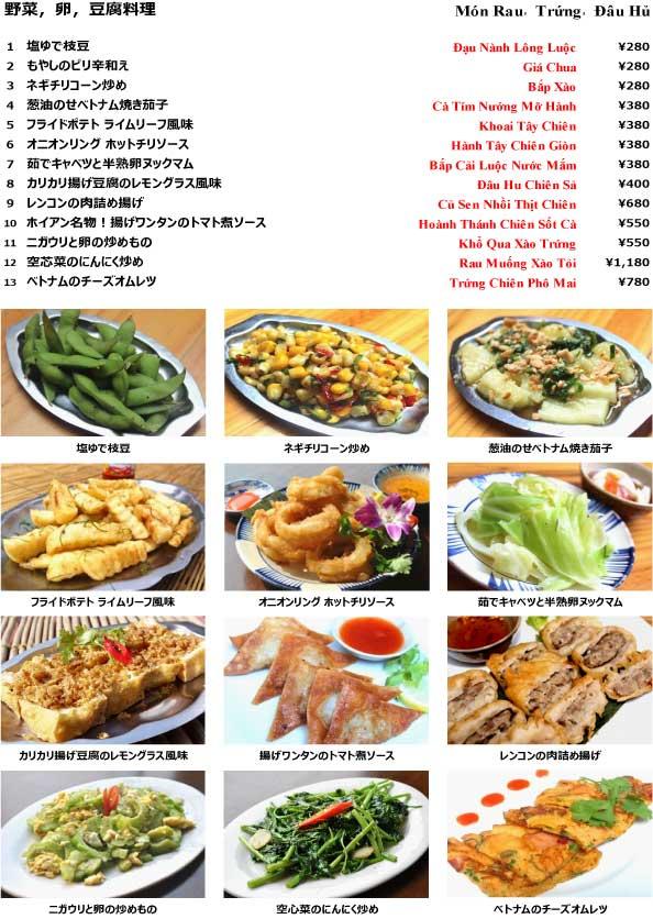 野菜・卵・豆腐