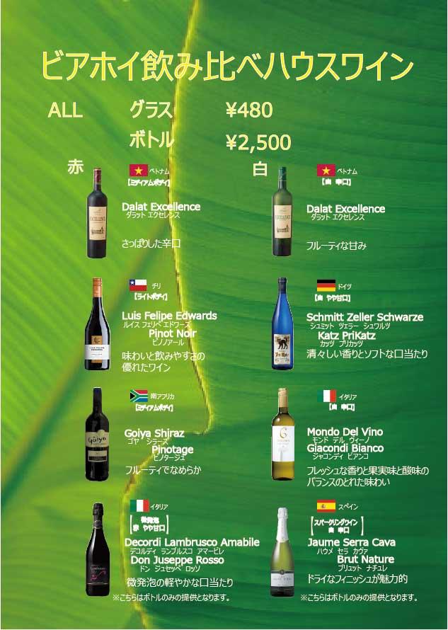 1703ワインWEB