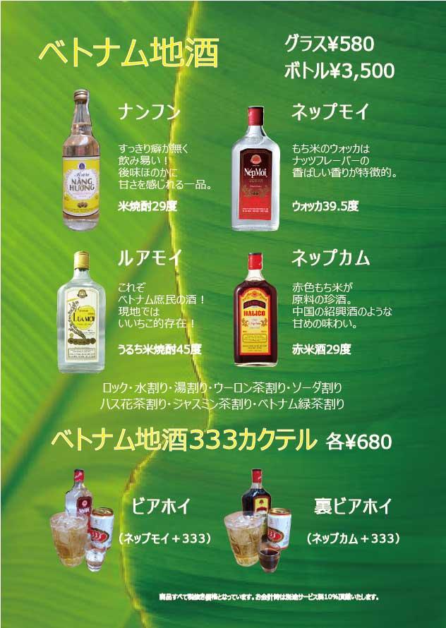 1703地酒WEB