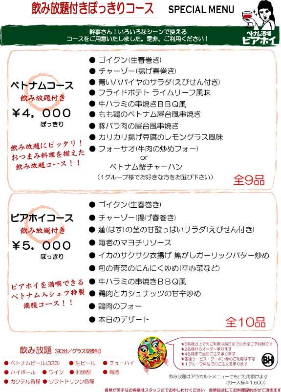 2014-10飲み放題コースWEB