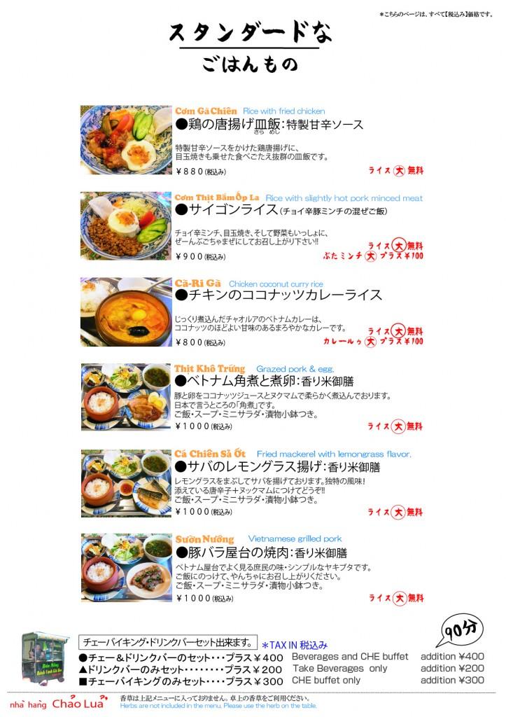 ランチ米定食2006