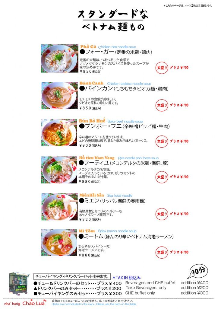 ランチ麺2006