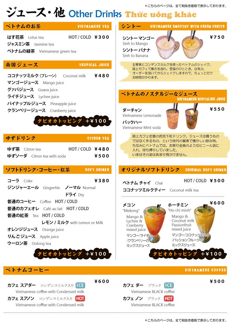 ジュース・お茶メニュー